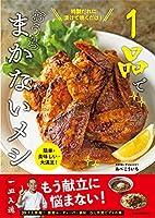 【Amazon.co.jp 限定】簡単・美味しい・大満足! 1品でおうちまかないメシ(特典:特製たれ・ドレッシングレシピ5種 データ配信)