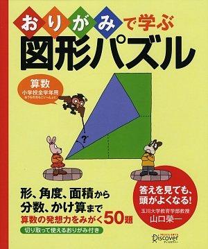 おりがみで学ぶ図形パズル