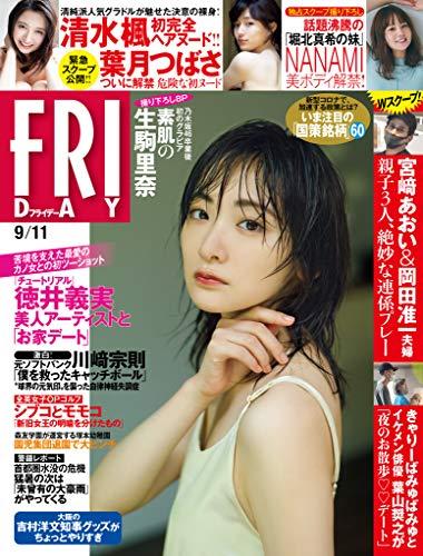 FRIDAY (フライデー) 2020年9月11日号 [雑誌] FRIDAY