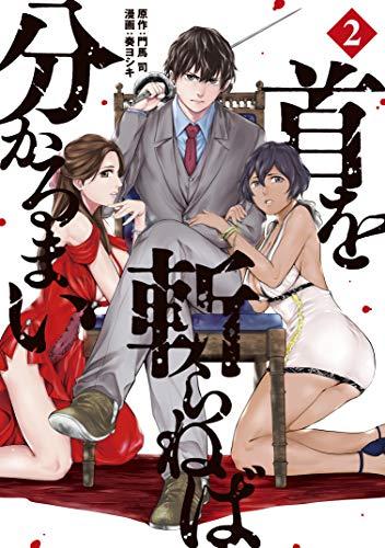 首を斬らねば分かるまい(2) (ヤングマガジンコミックス)