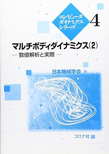 マルチボディダイナミクス(2)-数値解析と実際- (コンピュータダイナミクスシリーズ)