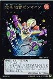 遊戯王カード 【発条機雷ゼンマイン】【ゴールドレア】GDB1-JP070-GR ≪THE GOLD BOX 収録≫