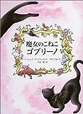 魔女のこねこ ゴブリーノ (世界傑作童話シリーズ)