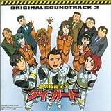 地球防衛企業 ダイ・ガード ― オリジナル・サウンドトラック 2