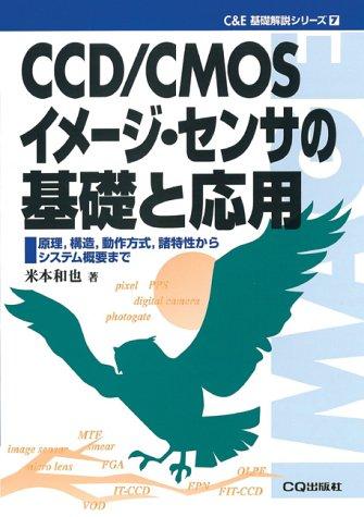 CCD/CMOSイメージ・センサの基礎と応用―原理、構造、動作方式、諸特性からシステム概要まで (C&E基礎解説シリーズ)