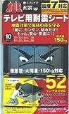 不二ラテックス 家具転倒防止 スーパー不動王 テレビ用耐震シート 52インチ対応 FFT-010