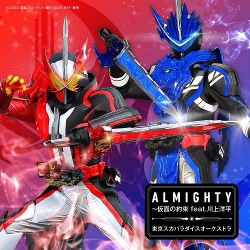 ALMIGHTY~仮面の約束 feat.川上洋平(CD+DVD)(EDテーマ ver.)