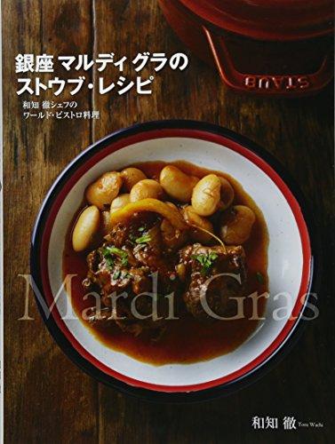 銀座マルディ グラのストウブ・レシピ 和知徹シェフのワールド・ビストロ料理