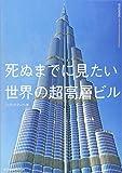 死ぬまでに見たい世界の超高層ビル