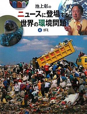 池上彰のニュースに登場する世界の環境問題〈4〉ゴミ