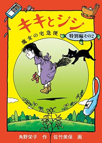 キキとジジ  魔女の宅急便特別編その2 (福音館創作童話シリーズ)