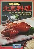 斎藤永徳の北京料理-北京ダックから家庭のおそうざいまでやさしく作れる161品 (暮しの設計 (202号))