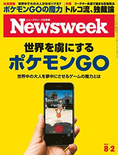週刊ニューズウィーク日本版「特集:世界を虜にするポケモンGO」〈2016年8/2号〉 雑誌