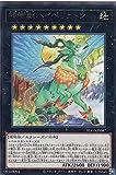 遊戯王 BLVO-JP047 神樹獣ハイペリュトン (日本語版 レア) ブレイジング・ボルテックス