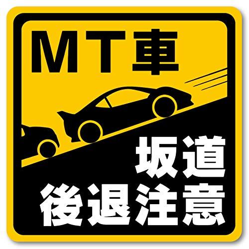 マニュアル車 MT注意ステッカー【耐水マグネット】MT車 坂道後退注意(10×10cm)