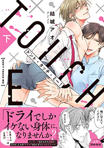 ドント・タッチ・ミー!(下) (Glanz BL comics)