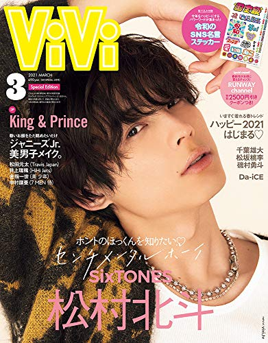 ViVi 特別版 2021年 03 月号 [雑誌]