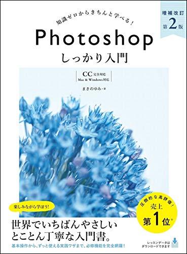Photoshop しっかり入門 増補改訂版 【CC完全対応】Mac & Windows対応