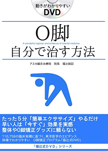 O脚矯正ストレッチ/福辻式
