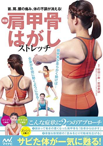 新版 肩甲骨はがしストレッチ: 首、肩、腰の痛み、体の不調が消える!
