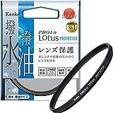 Kenko レンズフィルター PRO1D Lotus プロテクター 55mm レンズ保護用 撥水・撥油コーティング