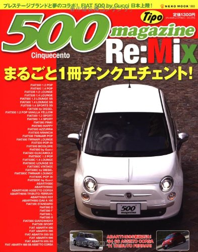 500マガジンRemix(チンクエチェント・マガジン・リミックス) (NEKO MOOK 1693)