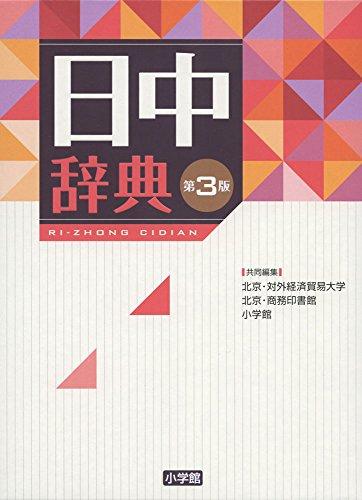 日中辞典(第3版)