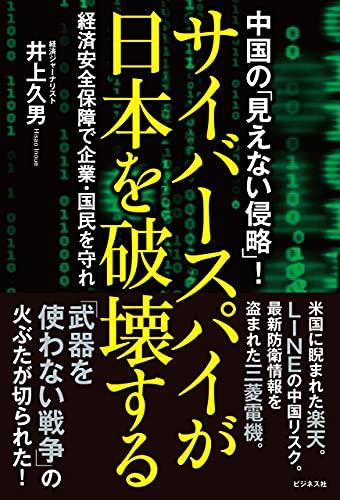 サイバースパイが日本を破壊する