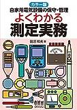 カラー版 自家用電気設備の保守・管理 よくわかる測定実務