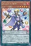 遊戯王OCG 宝玉の守護者 レア SECE-JP082-R