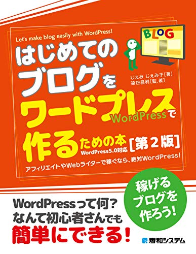 はじめてのブログをワードプレスで作るための本[第2版]