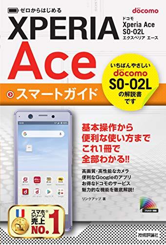 ゼロからはじめる ドコモ Xperia Ace SO-02L スマートガイド