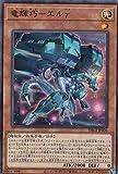 遊戯王 DBGI-JP026 竜輝巧-エルγ (日本語版 ノーマル) ジェネシス・インパクターズ