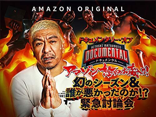 HITOSHI MATSUMOTO presents ドキュメンタルDocumentary of Documental Amazon怒りのお蔵入り!幻のシーズ...