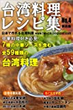 台湾料理レシピ集 第4集
