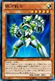 遊戯王 PRIO-JP085-SP 《銀河戦士》 Super