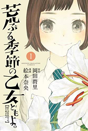 荒ぶる季節の乙女どもよ。(1) (週刊少年マガジンコミックス)
