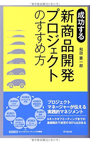 成功する新商品開発プロジェクトのすすめ方 (DO BOOKS)