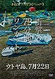 【Amazon.co.jp限定】ウトヤ島、7月22日[DVD](2L判ビジュアルシート付き)