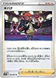 ポケモンカードゲーム S7D 063/067 キバナ サポート (U アンコモン) 拡張パック 摩天パーフェクト