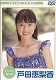 Sweet 戸田恵梨香 [DVD] - 戸田恵梨香, 戸田恵梨香