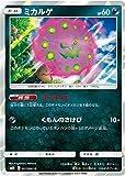 ポケモンカードゲーム SM10 057/095 ミカルゲ 悪 (R レア) 拡張パック ダブルブレイズ
