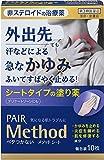 【第3類医薬品】メソッド シート 10枚