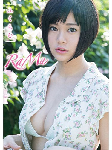 RaMu ふくらむ