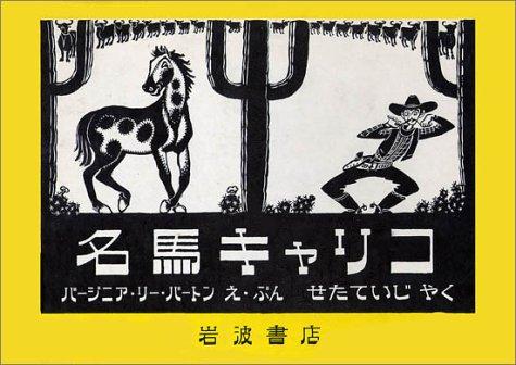 名馬キャリコ (岩波の子どもの本)