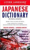 Diccionario japonés