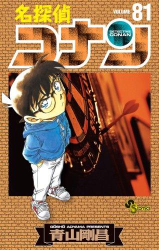 名探偵コナン (81) (少年サンデーコミックス)