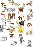 ペットの声が聞こえたら 保護犬・保護猫奮闘編 (HONKOWAコミックス)