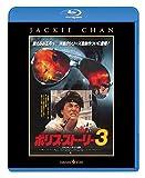 ポリス・ストーリー 3 <完全日本語吹替版> [Blu-ray]