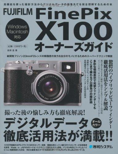 FUJIFILM FinePix X100オーナーズガイド